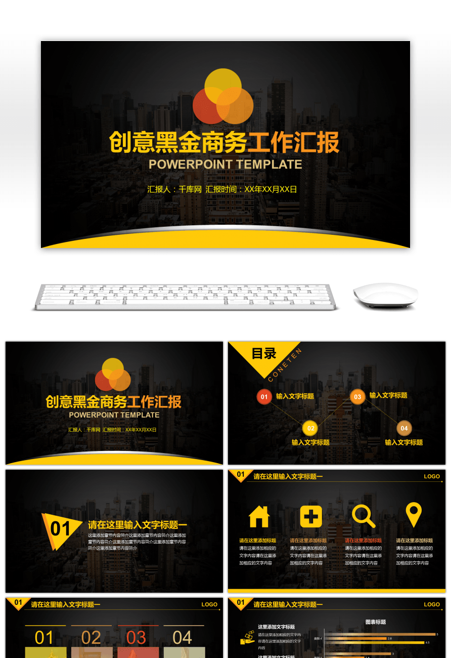 Awesome small animation creative black gold business report ppt small animation creative black gold business report ppt template toneelgroepblik Images