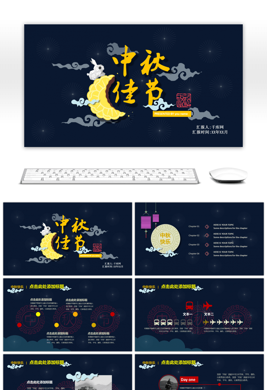 Awesome mid autumn festival cultural and creative ppt template for when using this ppt template you can avoid crediting the source to pngtree click here mid autumn toneelgroepblik Image collections