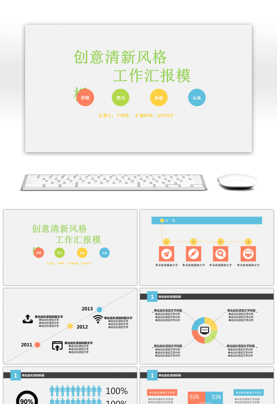 awesome creative fresh wind business ppt template download for
