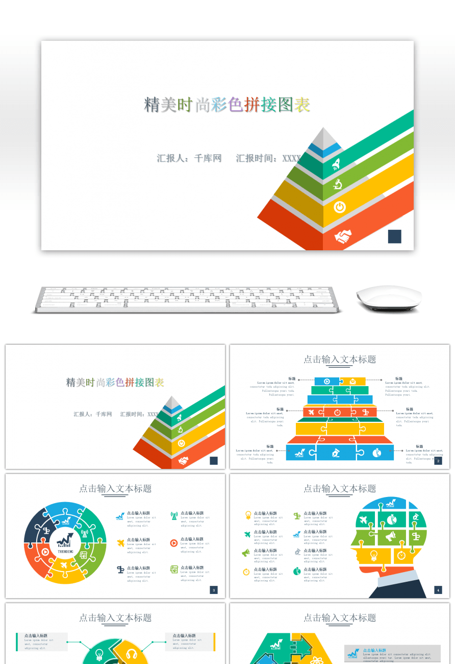 Awesome Elegant Fashion Color Splice Chart Ppt Template For