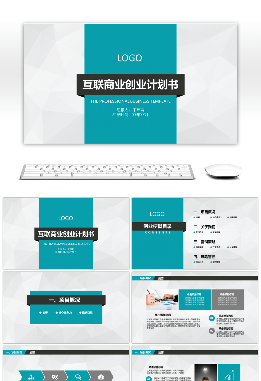 Awesome internet ecommerce simple design business plan template for internet ecommerce simple design business plan template accmission Image collections
