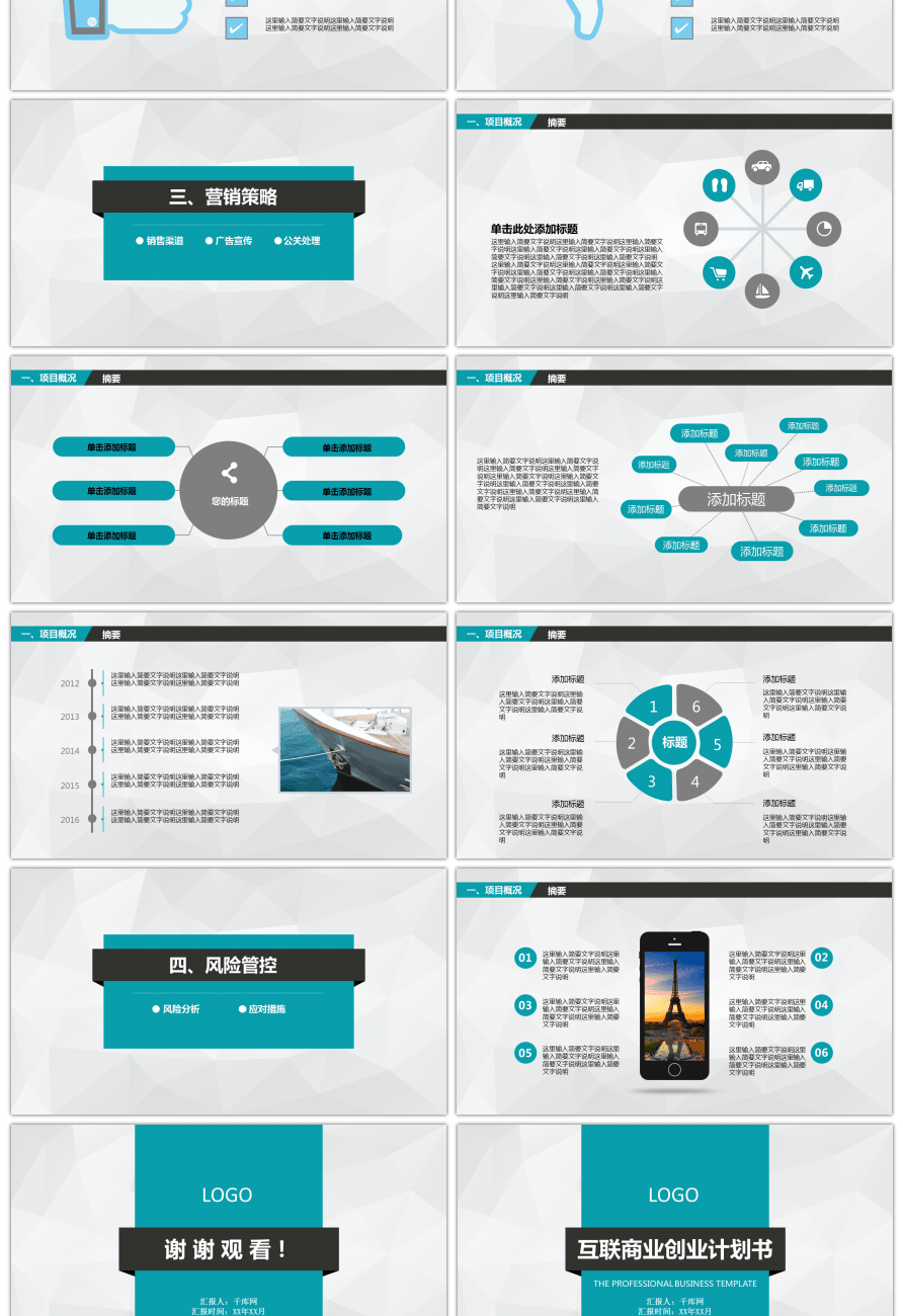 Awesome Internet Ecommerce Simple Design Business Plan Template - Ecommerce business plan template