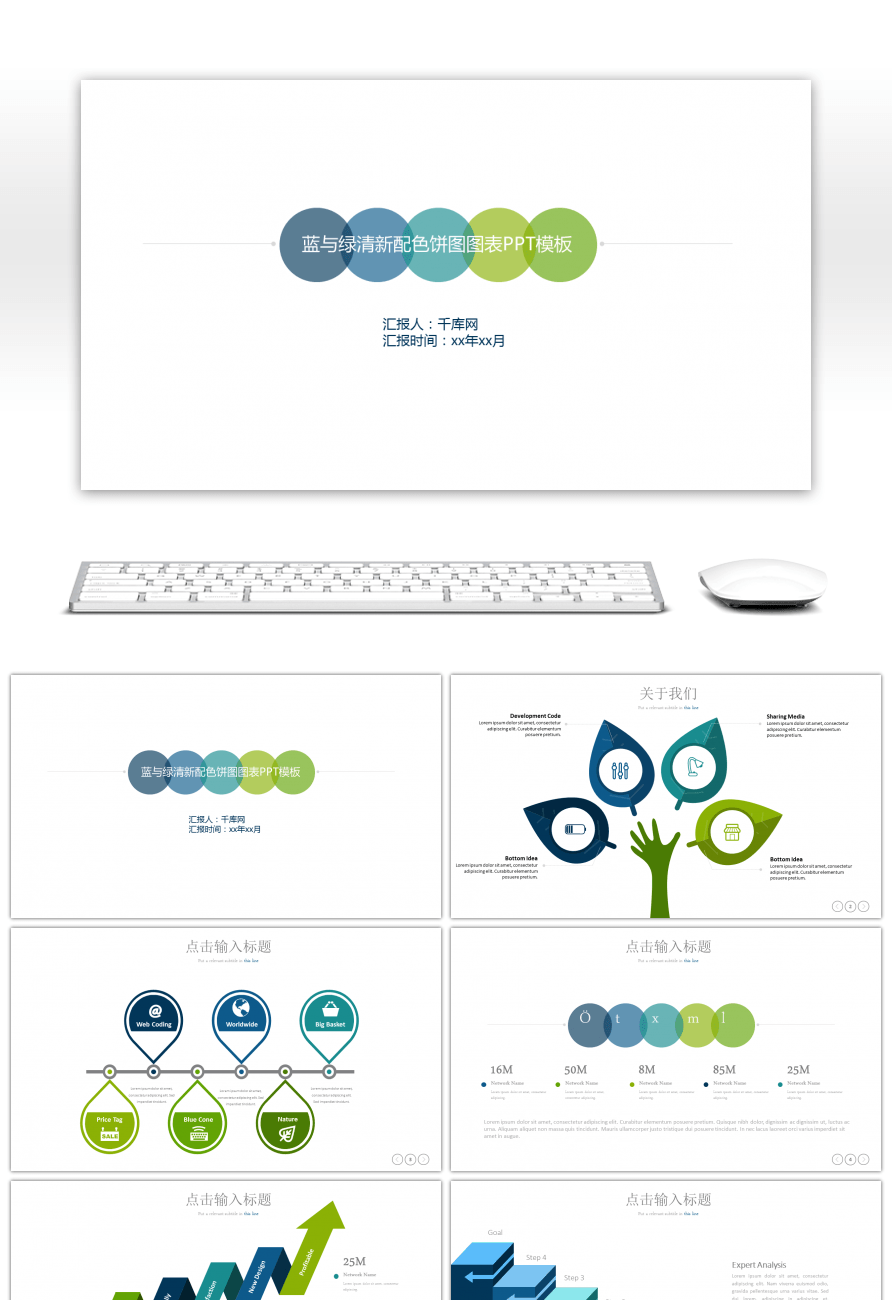 awesome blue and green fresh color matching pie chart ppt template