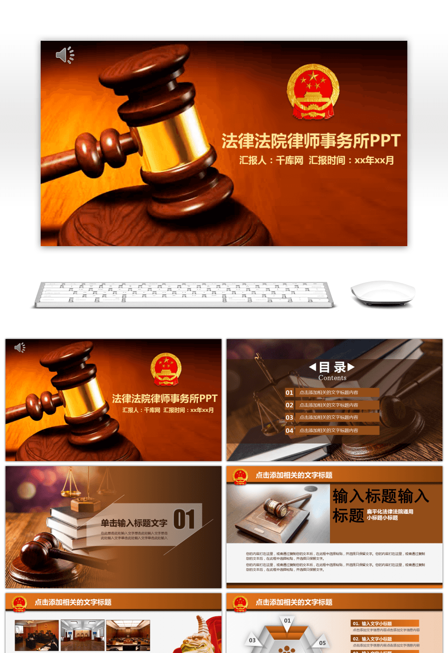 pngtreeの無制限ダウンロード用の素晴らしい裁判所法のワイドスクリーン