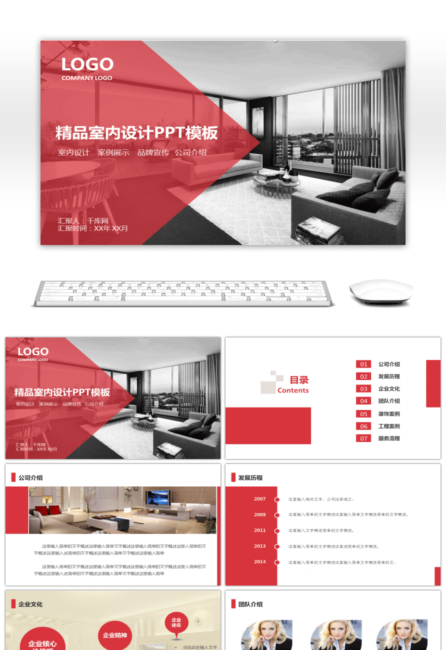 Awesome modern simplified interior design ppt template for