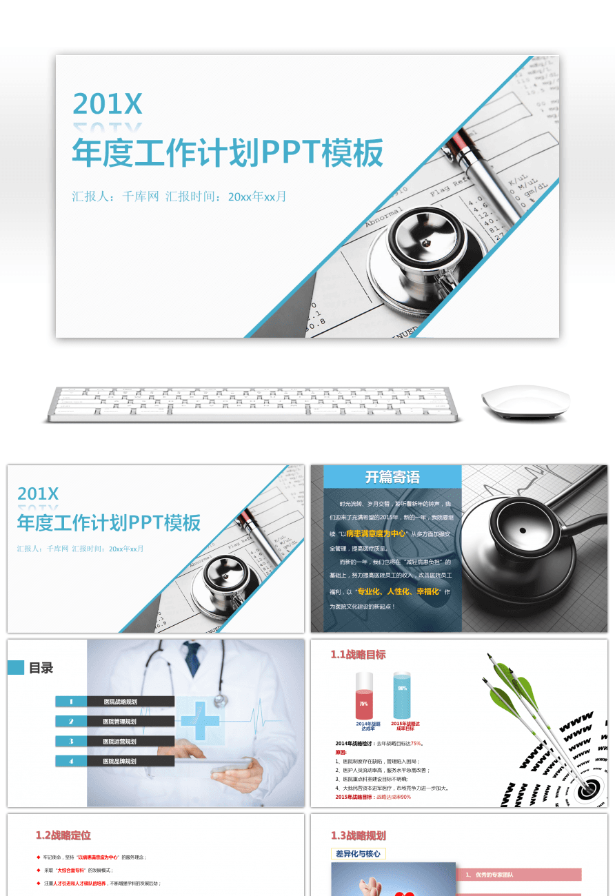 Awesome new years hospital annual work plan ppt template for new years hospital annual work plan ppt template toneelgroepblik Images