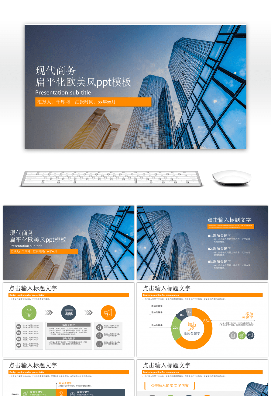 Awesome modern business orange blue color flattening the european modern business orange blue color flattening the european and american wind ppt template alramifo Images
