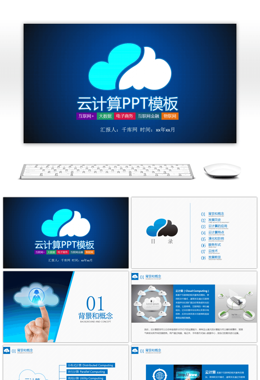 Awesome cloud computing large data conceptual technology ppt cloud computing large data conceptual technology ppt template toneelgroepblik Images