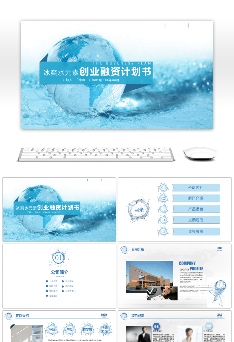 Awesome icy water elements of commercial business planning book plan icy water elements of commercial business planning book plan template ppt flashek