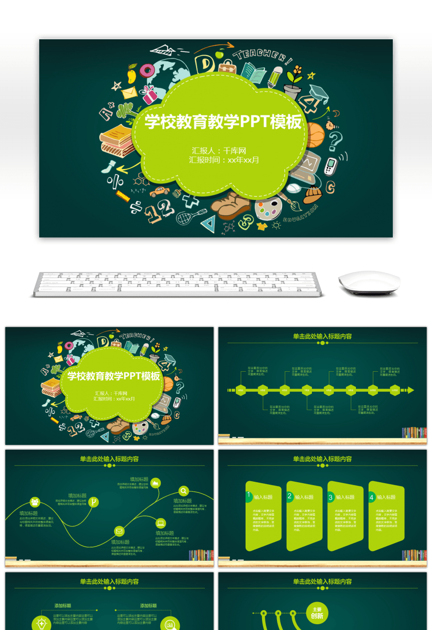 Awesome ppt template for teaching courseware of green school ppt template for teaching courseware of green school education toneelgroepblik Gallery