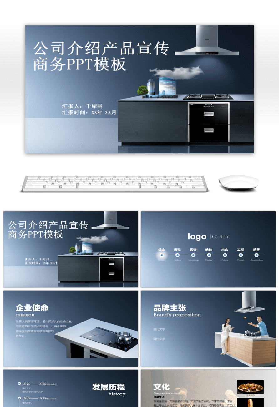Awesome the kitchen utensils company introduces the product the kitchen utensils company introduces the product propaganda business work report album ppt template toneelgroepblik Gallery