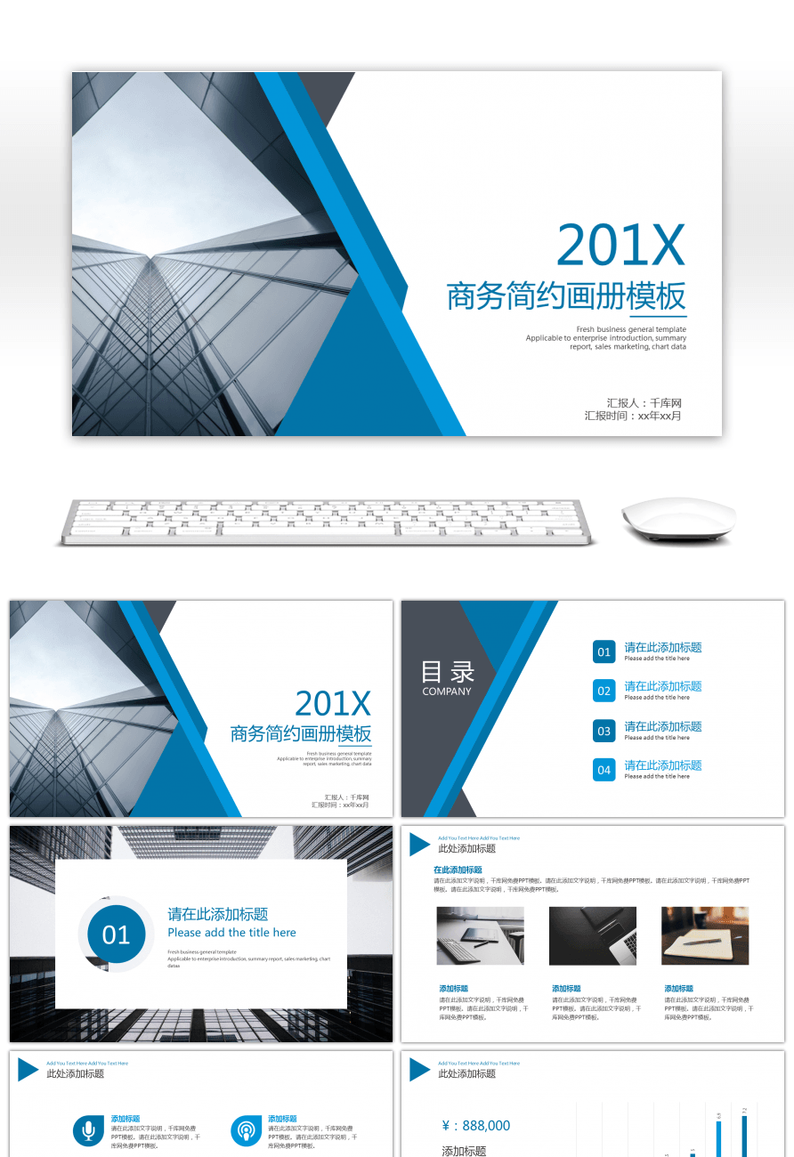 awesome brief introduction of corporate introduction ppt template
