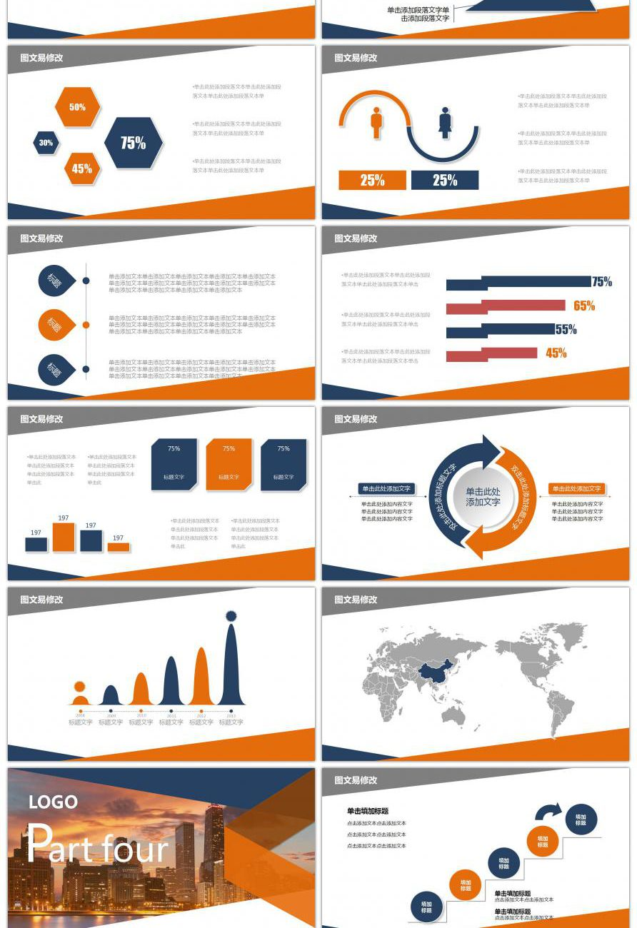 awesome business activity plan ppt template for unlimited