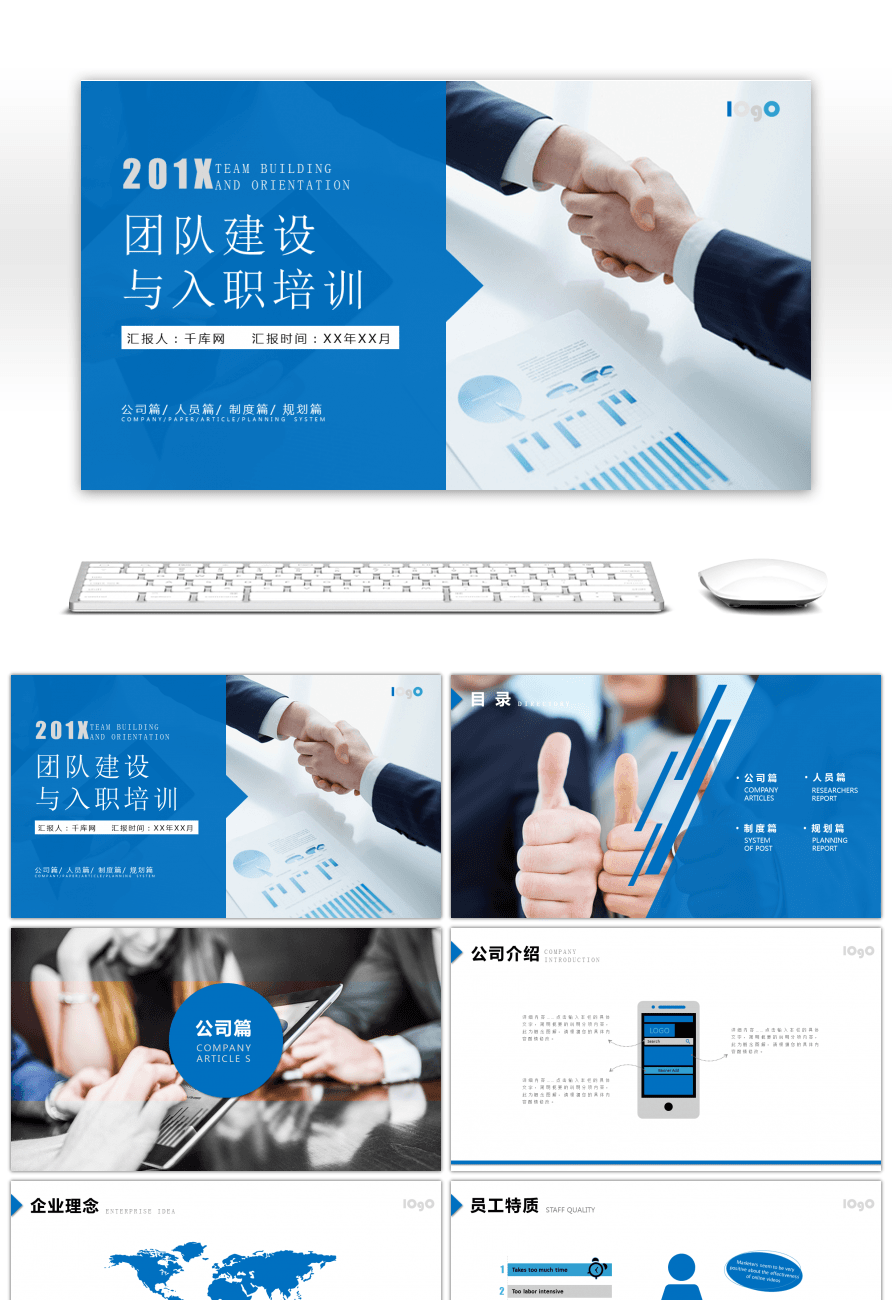 awesome new employees new staff training team building ppt template