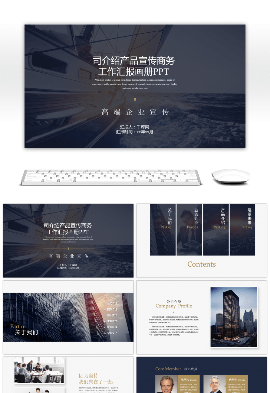 Awesome Introduction Of Company Introduction Product Publicity