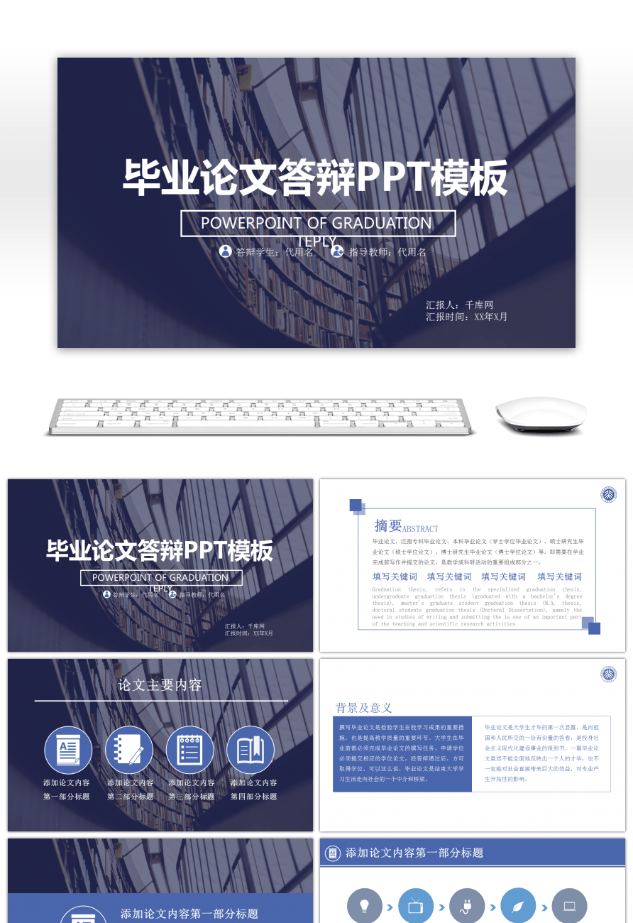 Awesome graduation thesis defense ppt template for Free