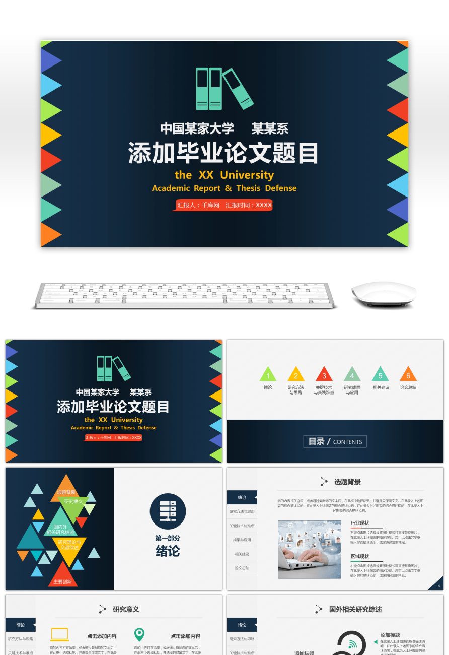Awesome simple color thesis defense ppt template for free download simple color thesis defense ppt template toneelgroepblik Choice Image