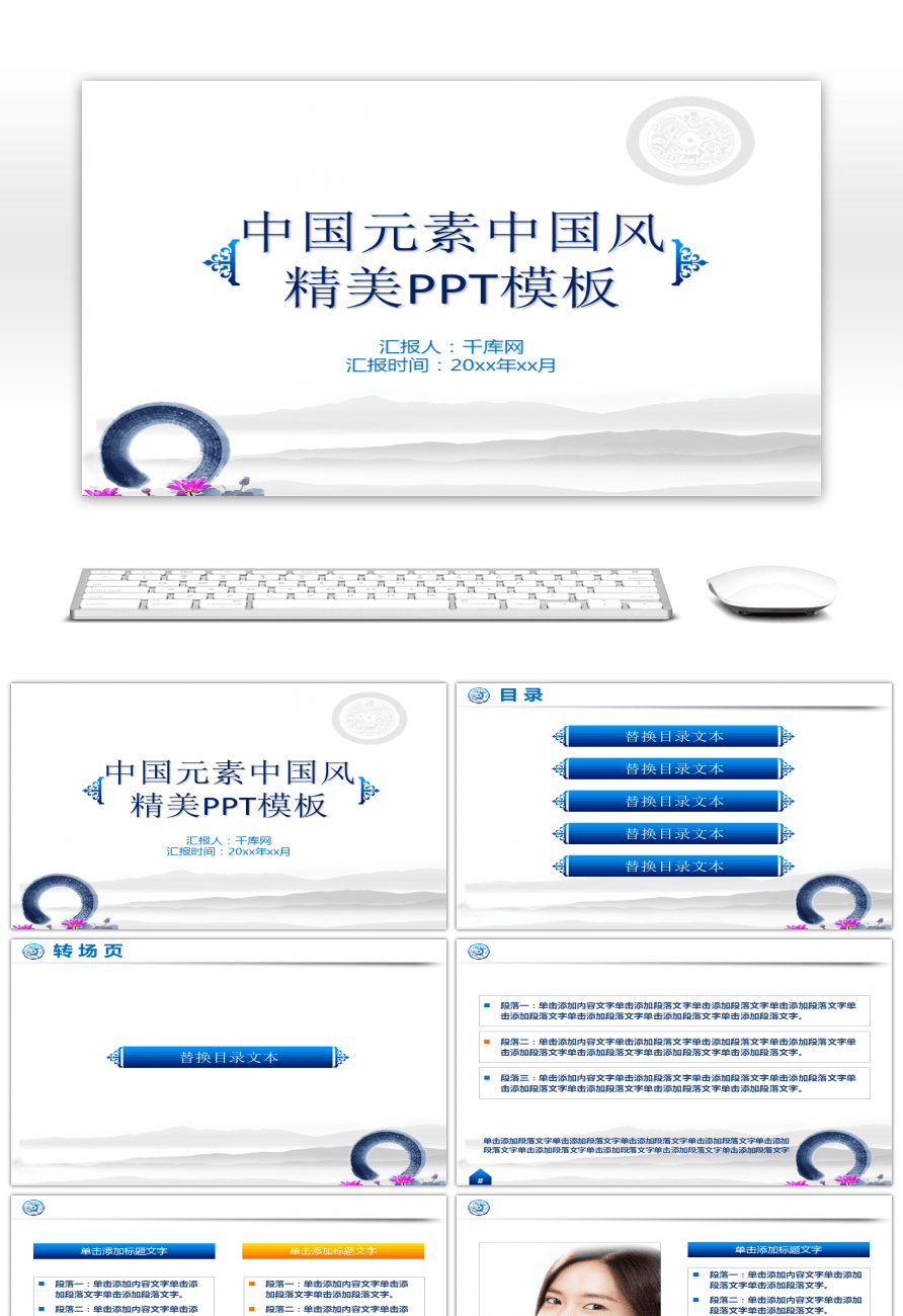 awesome chinese elemental chinese wind exquisite ppt template for