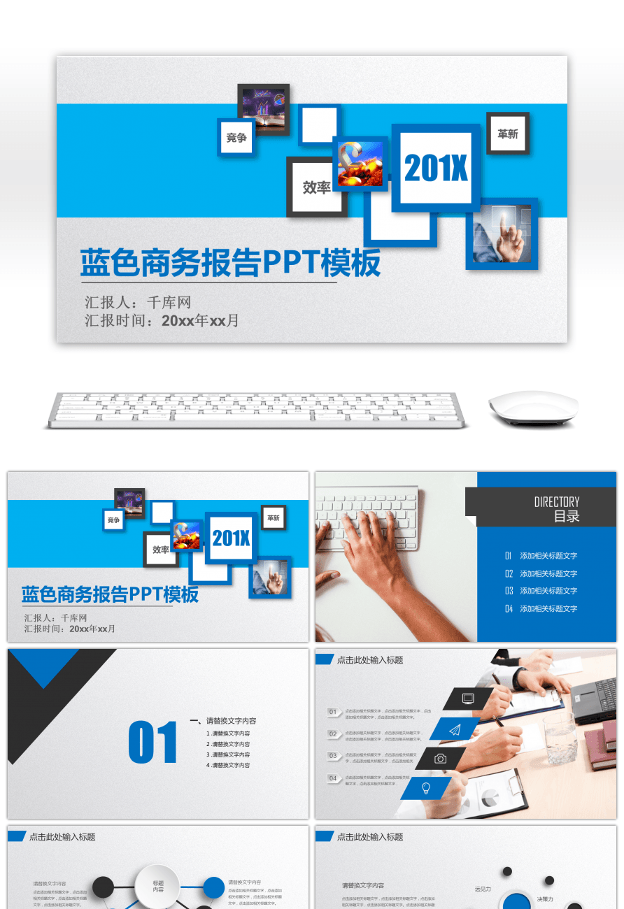 Awesome 201x blue business report ppt template for free download on 201x blue business report ppt template toneelgroepblik Gallery