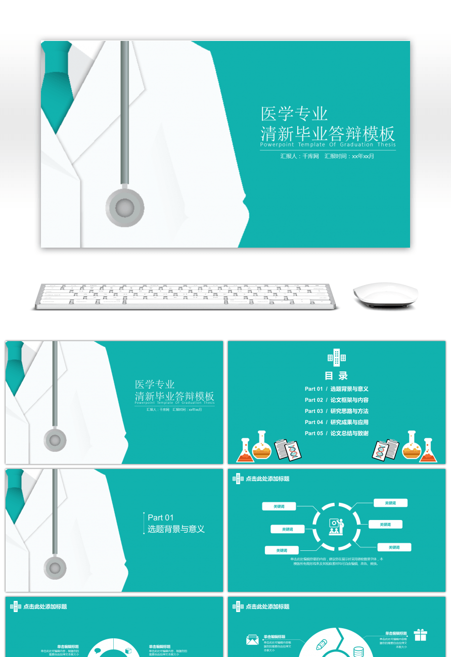 Awesome fresh and simple medical professional graduation reply fresh and simple medical professional graduation reply report template toneelgroepblik Image collections