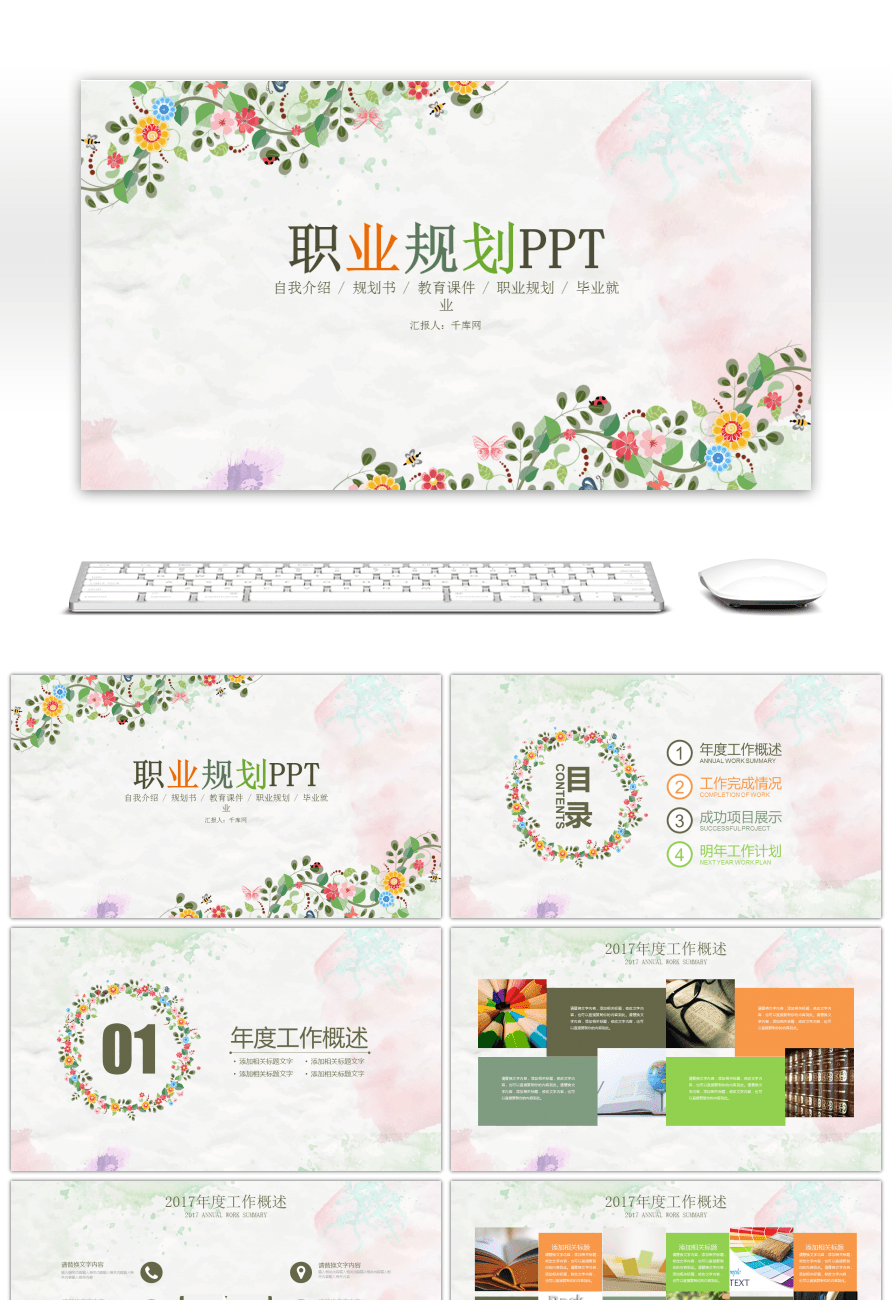 utility template for practical report of small fresh flowers utility template for practical report of small fresh flowers toneelgroepblik Choice Image