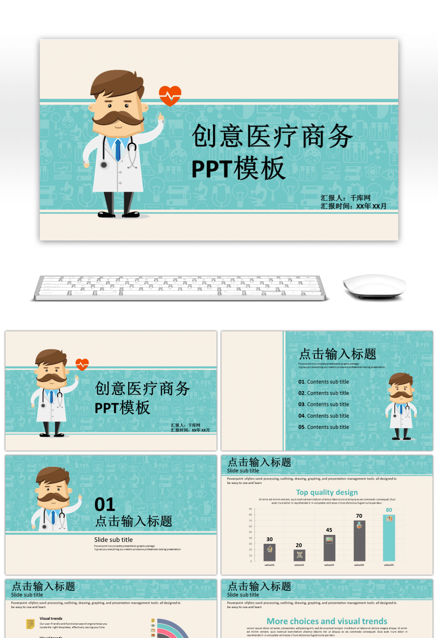Awesome ppt template for creative medical business for free download when using this ppt template you can avoid crediting the source to pngtree click here ppt template for creative medical toneelgroepblik Choice Image