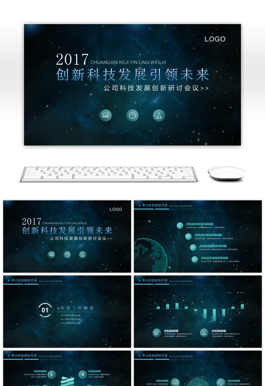 Awesome science and technology science fiction business ppt template science and technology science fiction business ppt template friedricerecipe Image collections