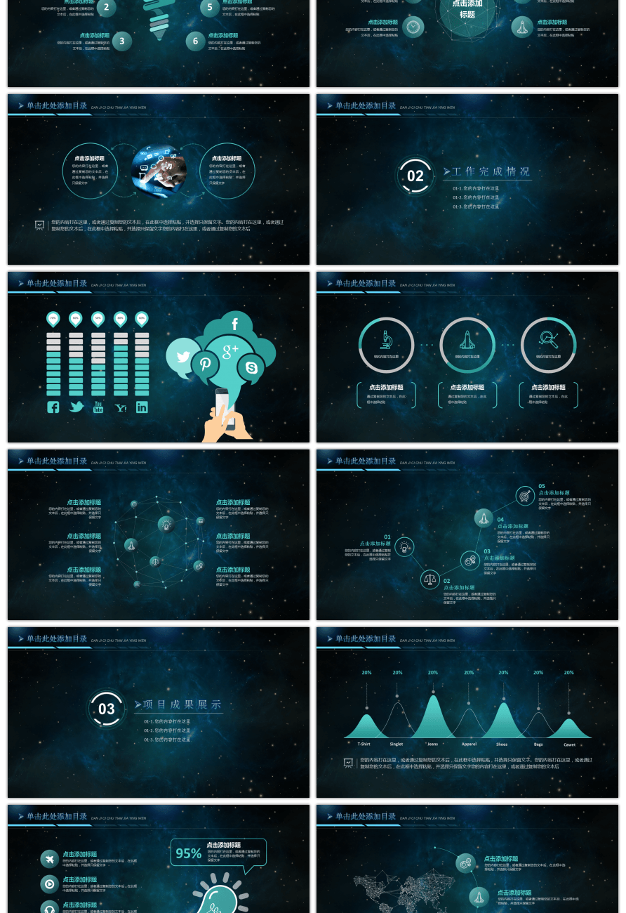 Awesome science and technology science fiction business ppt template science and technology science fiction business ppt template toneelgroepblik Images