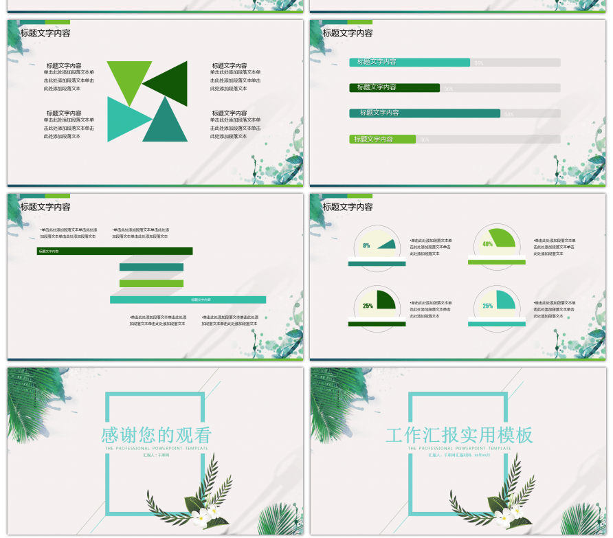 awesome work report practical template simple ppt for unlimited