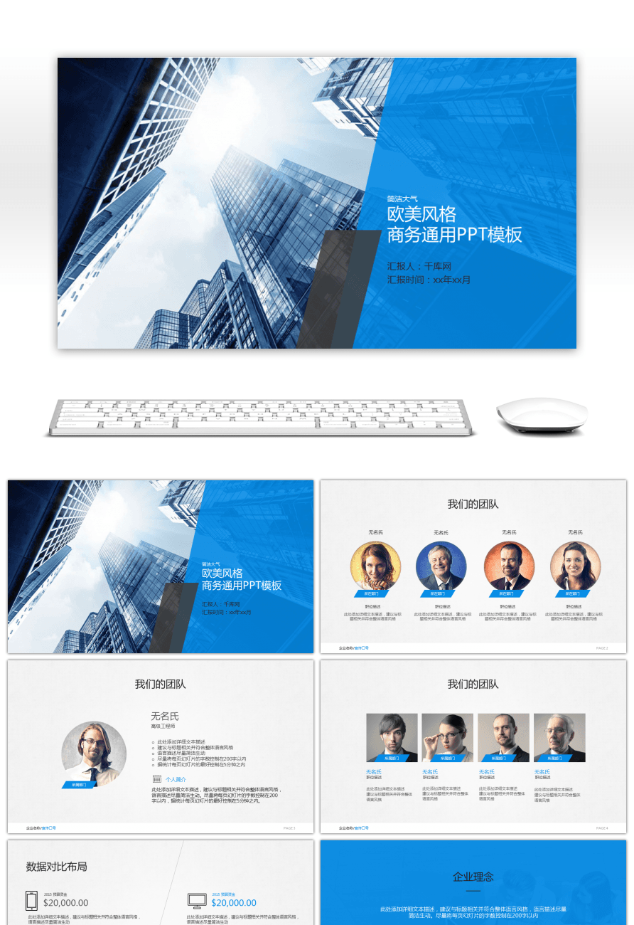 Awesome simple atmosphere european and american style business simple atmosphere european and american style business general ppt template toneelgroepblik Images