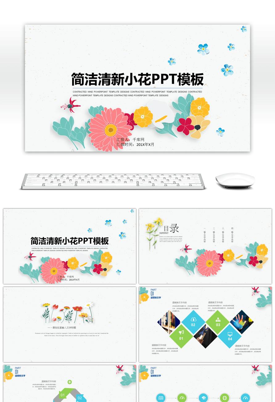 Impressionante simples e fresca flor ppt template para download simples e fresca flor ppt template toneelgroepblik Choice Image