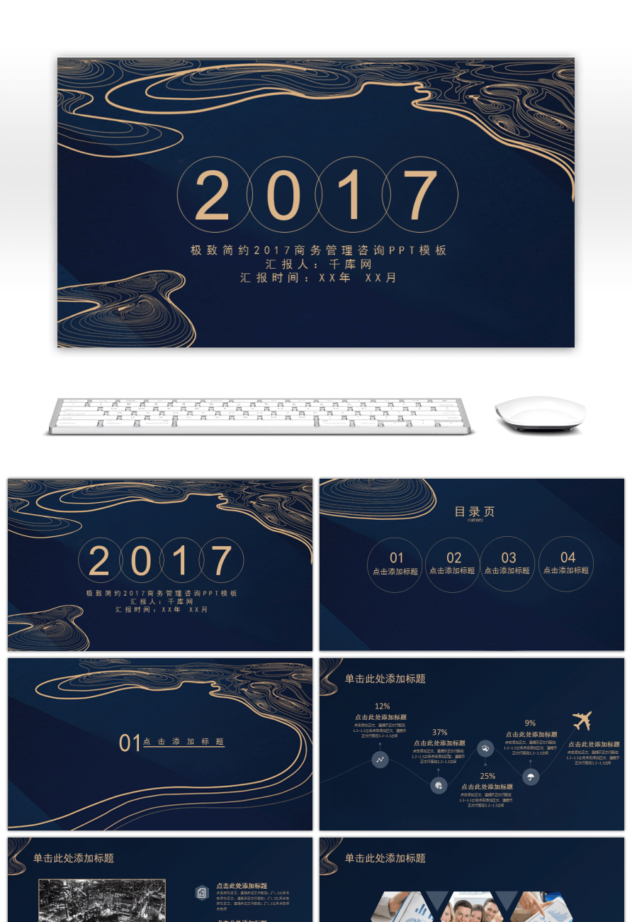 Awesome Minimalist 2017 Business Management Consulting Ppt Template