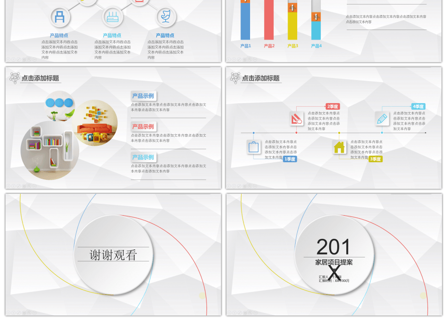 Awesome Ppt Template For The Proposal Of A Four Color Fresh Home
