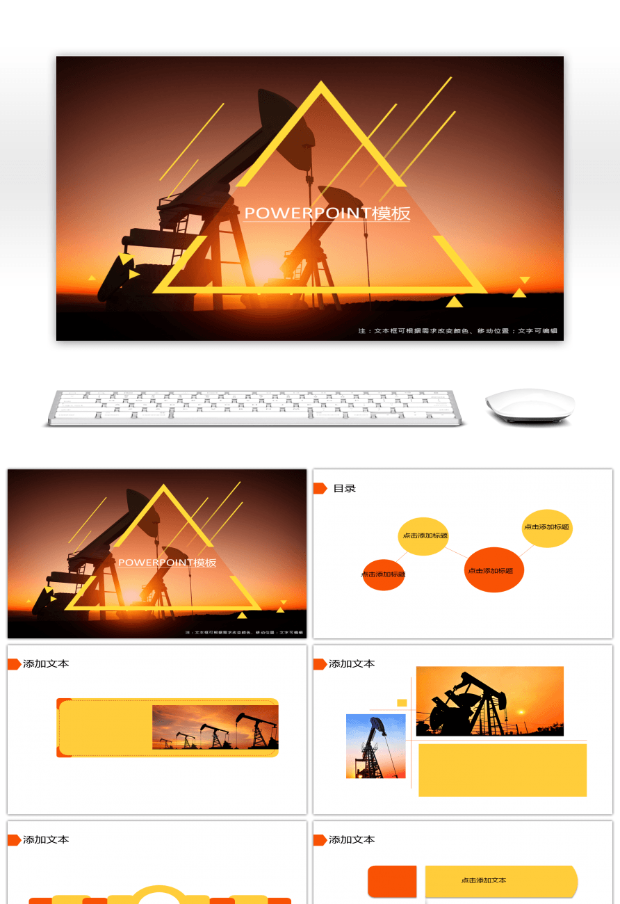 Awesome ppt template for oil resource exploitation for free download ppt template for oil resource exploitation toneelgroepblik Images