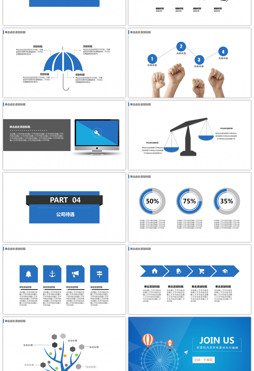 Awesome Recruitment And Recruitment Of Human Resources Ppt Template