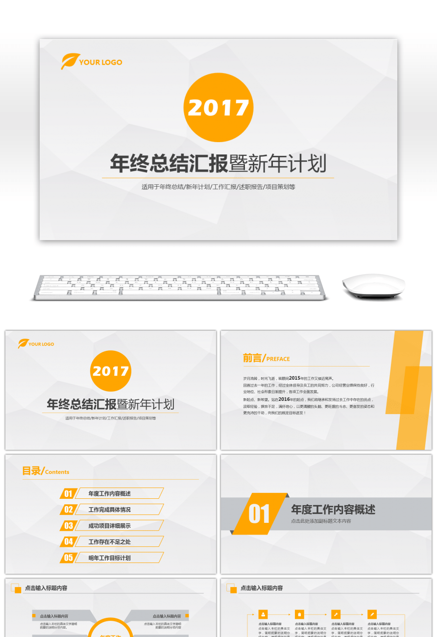 Awesome summary work on the year end summary of the orange work this ppt template is free for personal use additionally if you are subscribed to our premium account when using this ppt template you can avoid toneelgroepblik Gallery