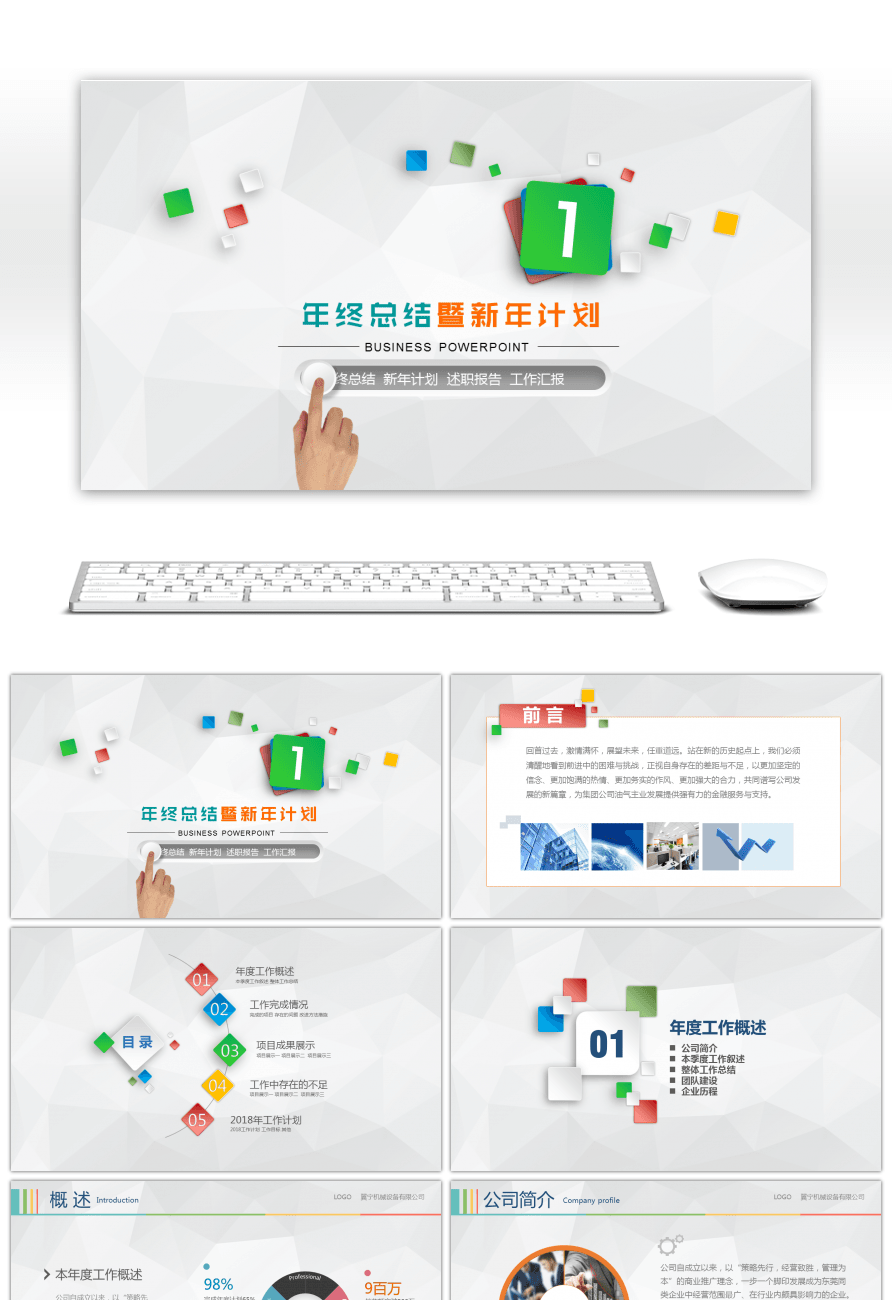 Awesome annual report new year plan ppt template for unlimited annual report new year plan ppt template toneelgroepblik Gallery