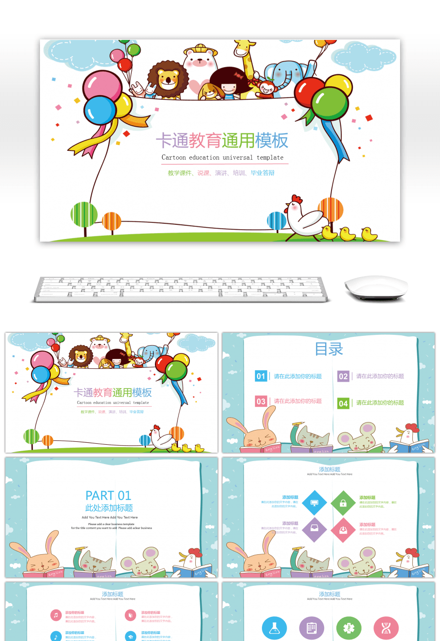 Awesome kindergarten enrollment ppt for free download on pngtree this ppt template is free for personal use additionally if you are subscribed to our premium account when using this ppt template you can avoid toneelgroepblik Images