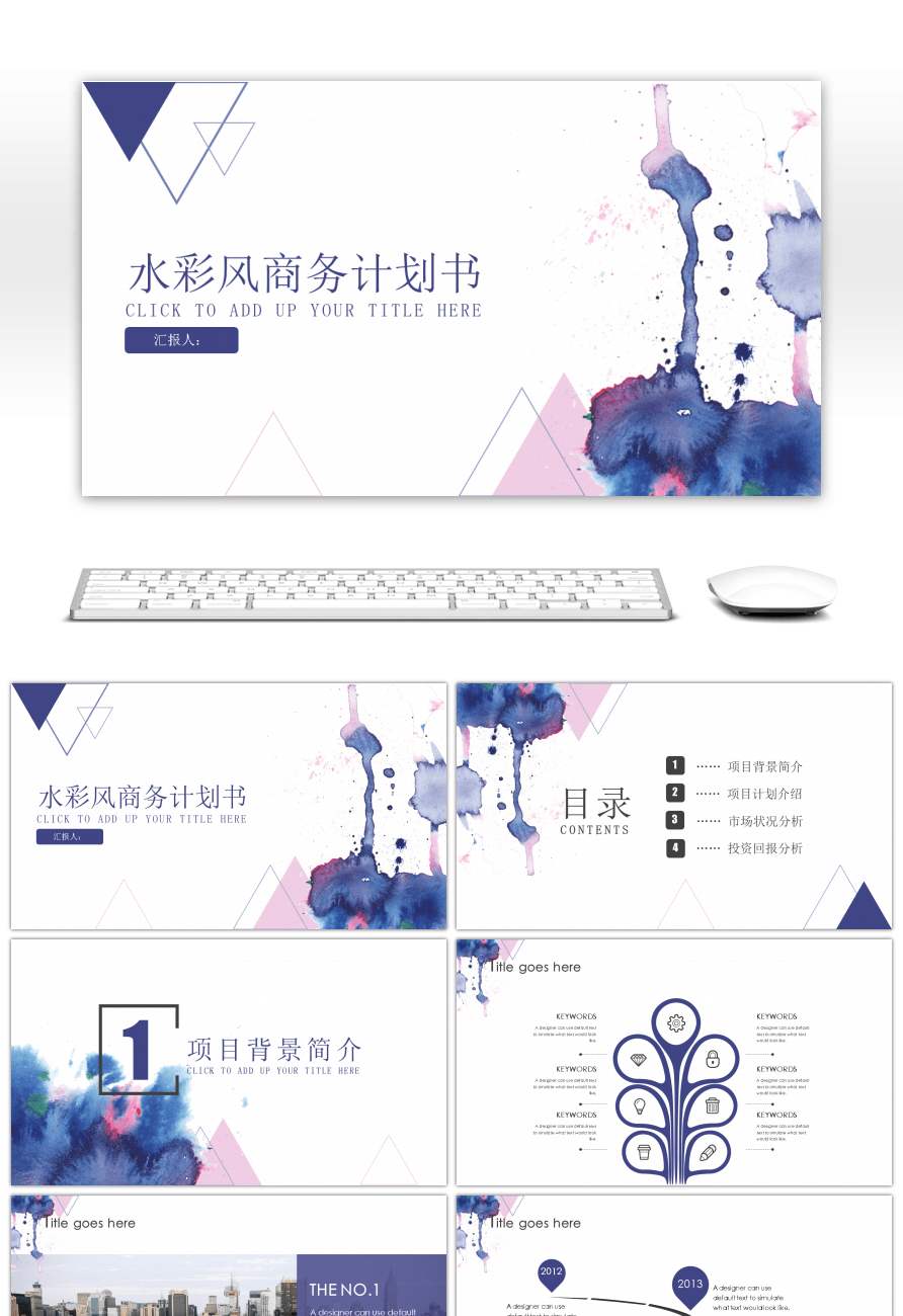 Awesome watercolor business plan ppt template for unlimited download watercolor business plan ppt template wajeb Gallery