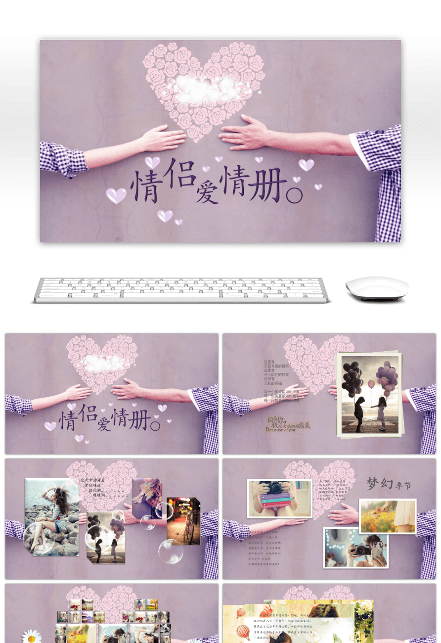 awesome wedding ppt template for unlimited download on pngtree