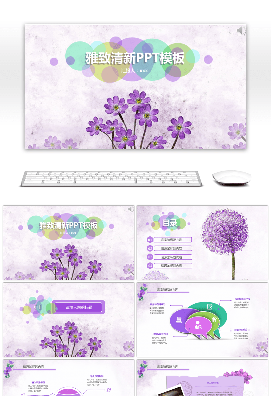 Awesome Fresh Flower Template Simple Ppt For Unlimited Download On