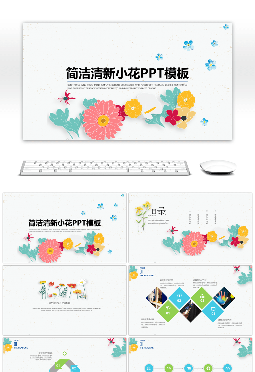 simple and fresh flower ppt template