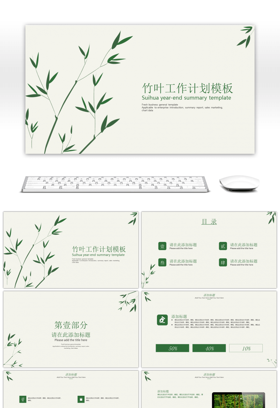 awesome bamboo ppt template for unlimited download on pngtree