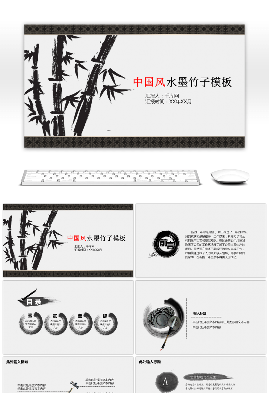 awesome chinese wind and ink bamboo ppt template for unlimited
