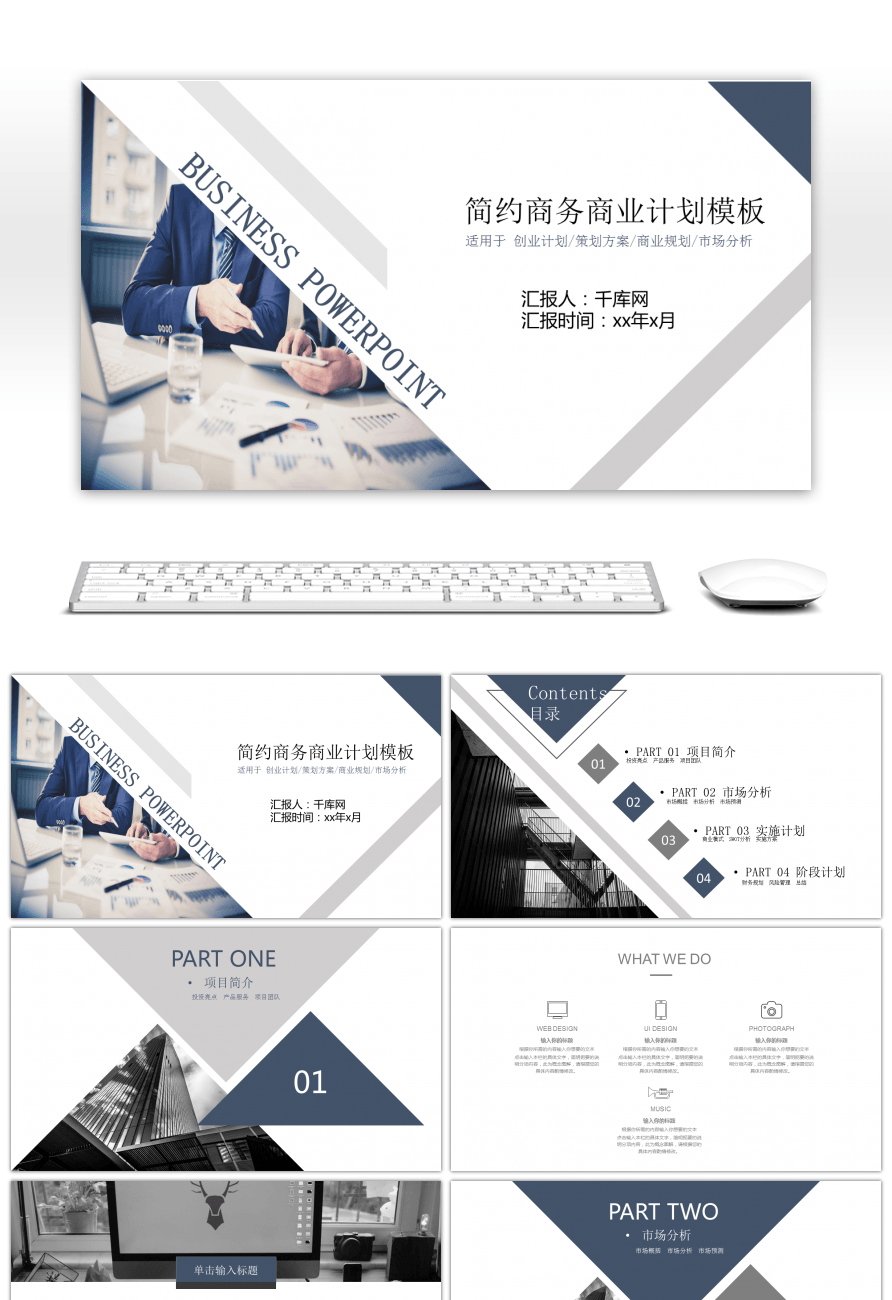 awesome business wind general business plan work ppt template for