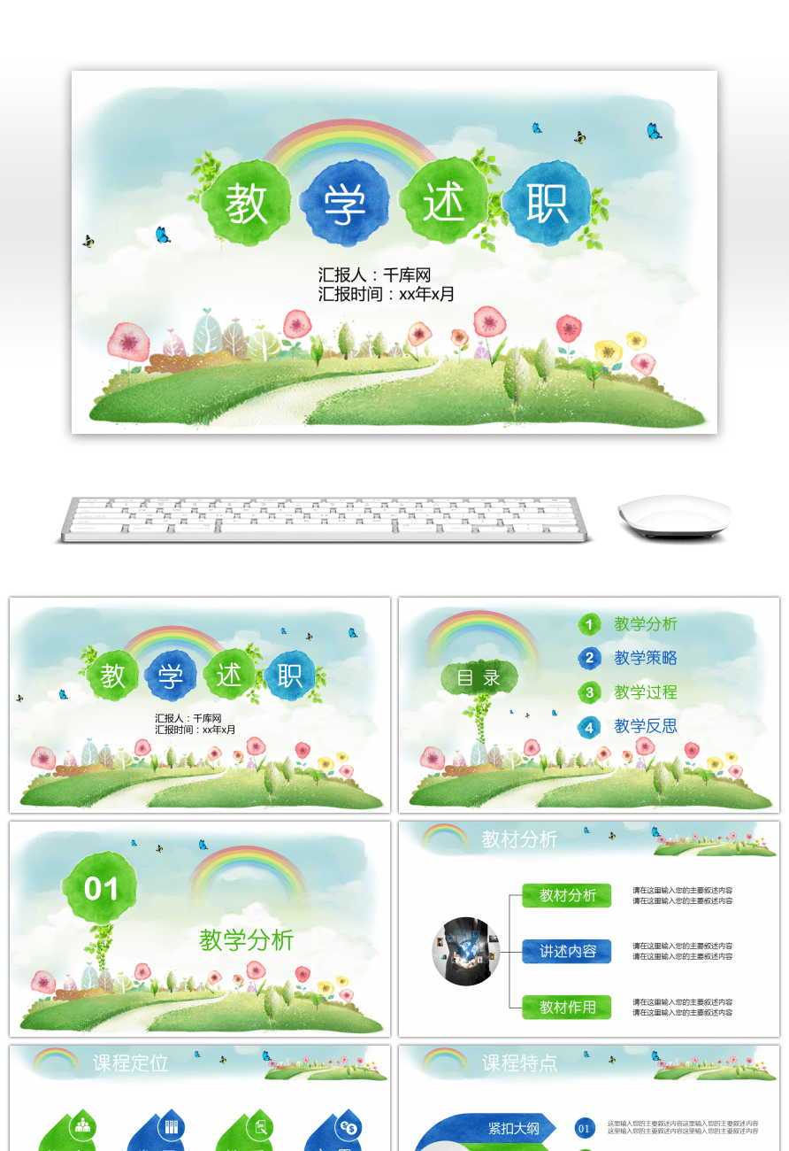 Awesome full dynamic green watercolor work report of teacher
