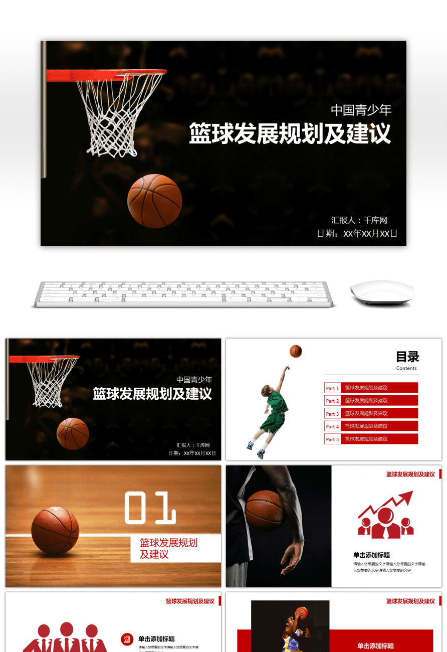 china youth basketball development plan and suggestion of red and black color matching ppt template