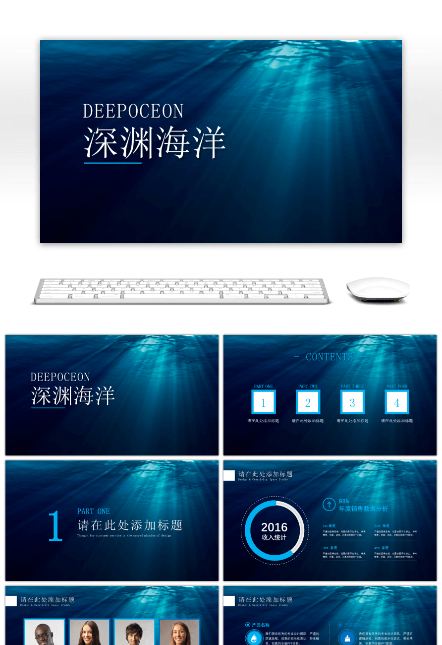 awesome abyssal ocean background ppt template for unlimited download