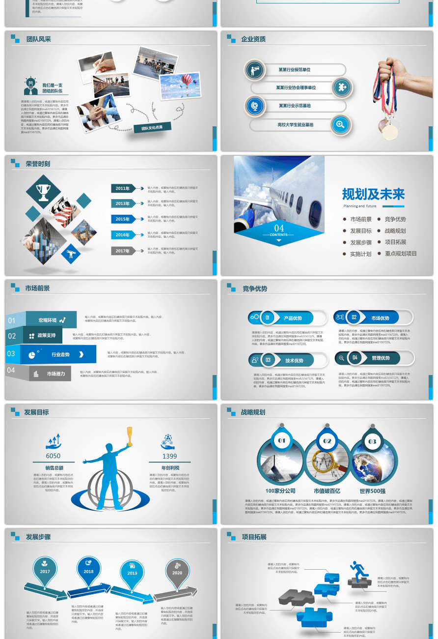 Awesome business atmosphere blue company introduction company business atmosphere blue company introduction company profile company profile ppt template accmission Choice Image