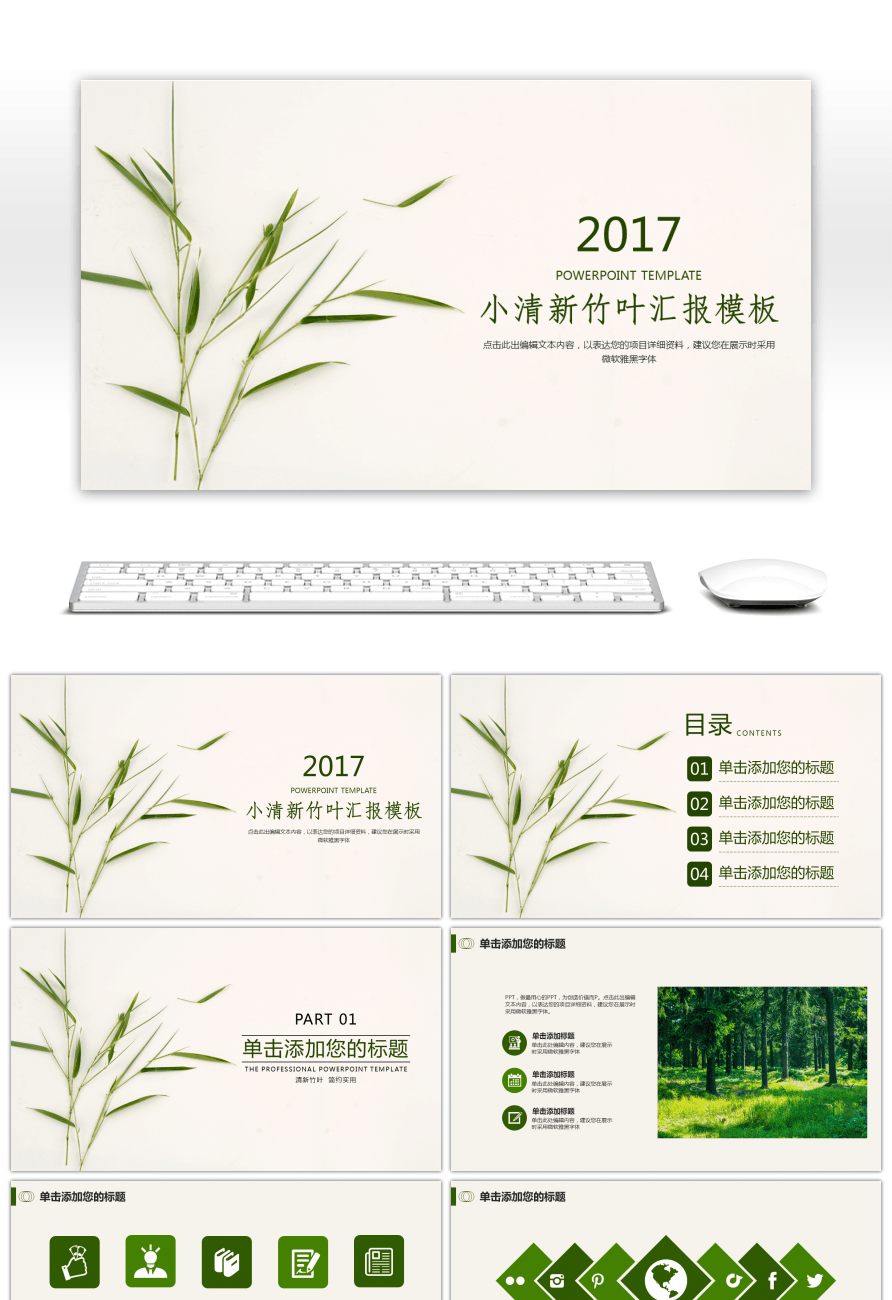 Awesome small fresh leaves ppt template for unlimited download on small fresh leaves ppt template toneelgroepblik Gallery